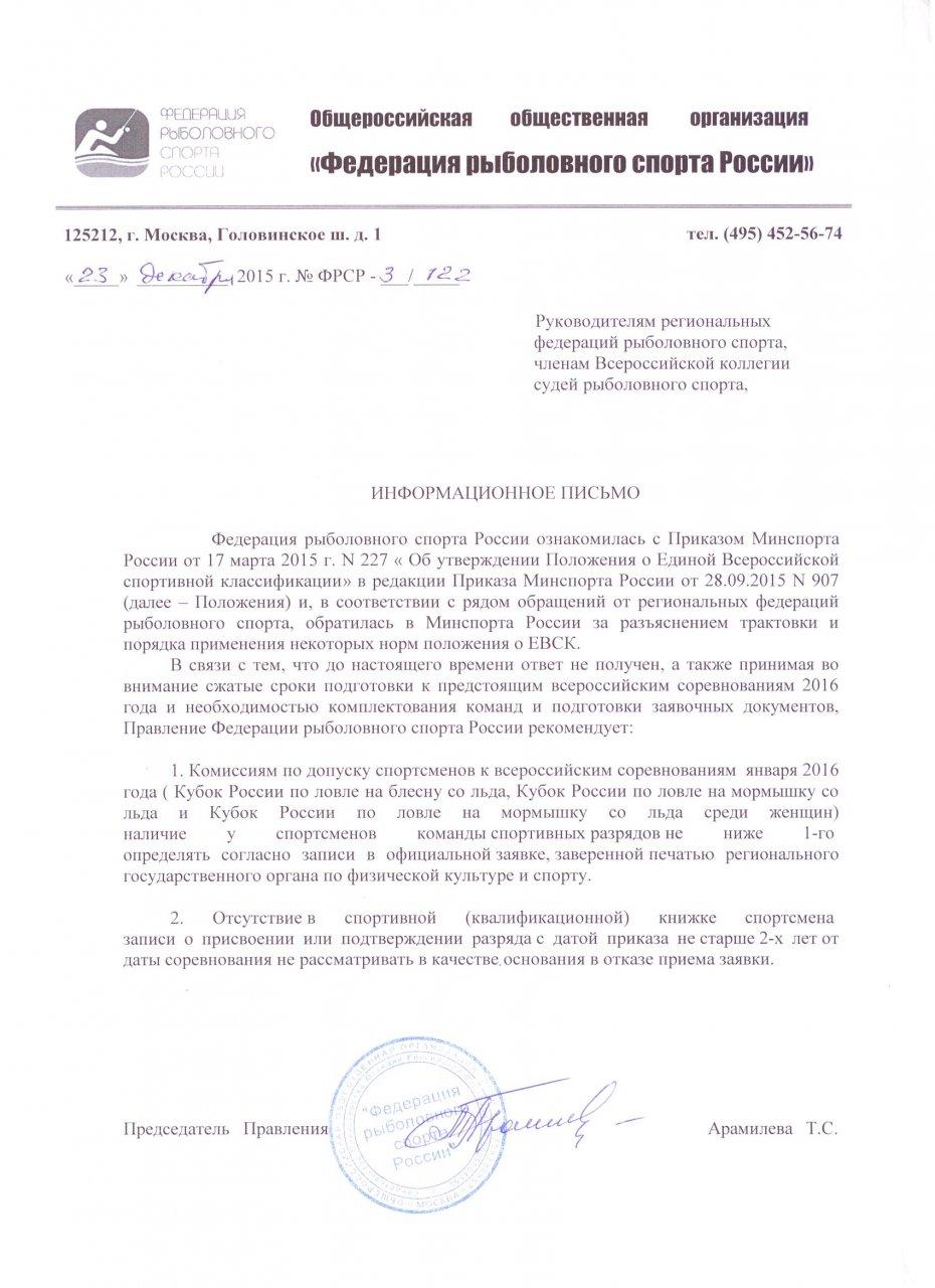 Инф.письмо по ЕВСК.jpg