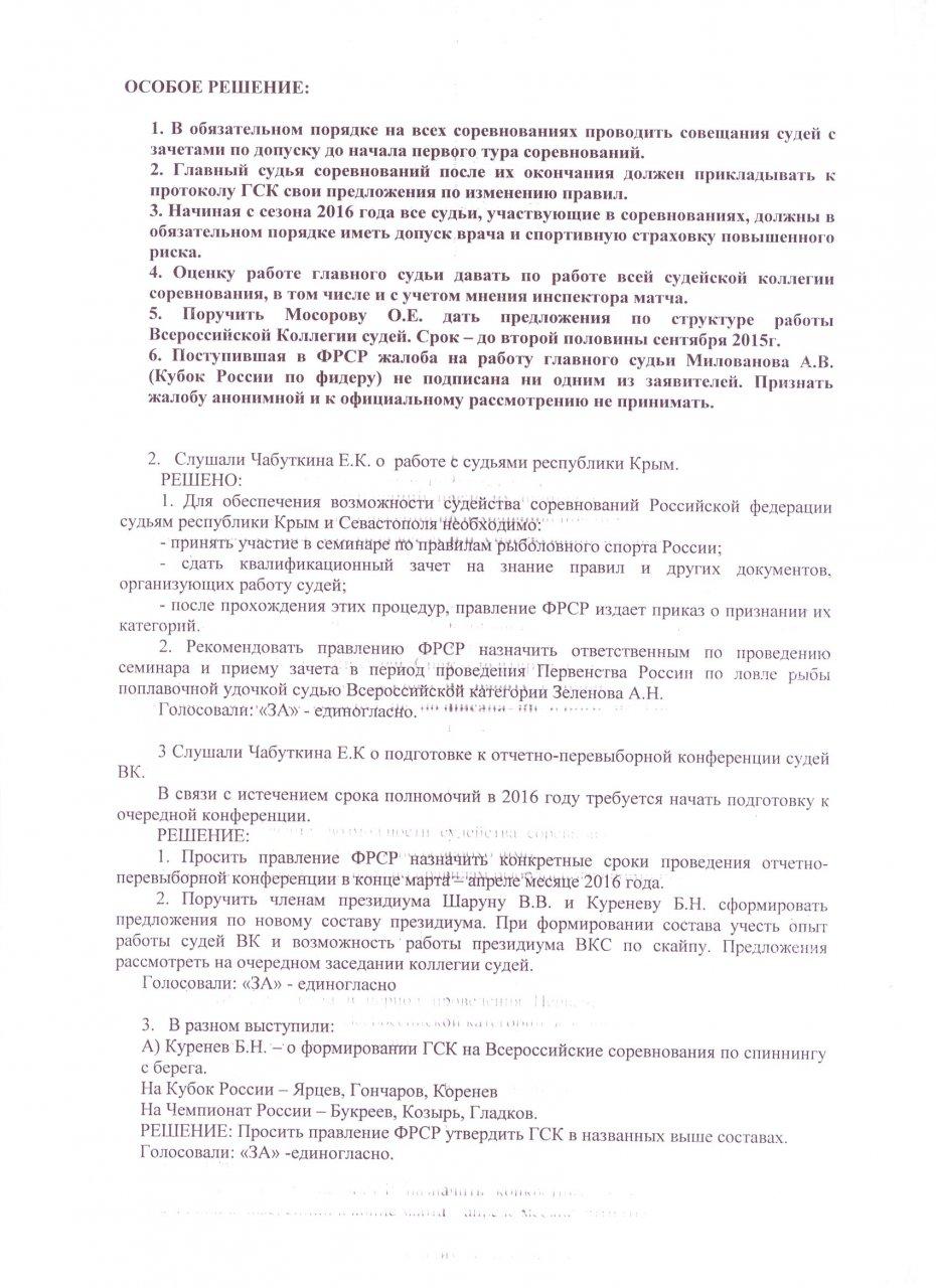 Президиум судей 21.08.15-2.jpg