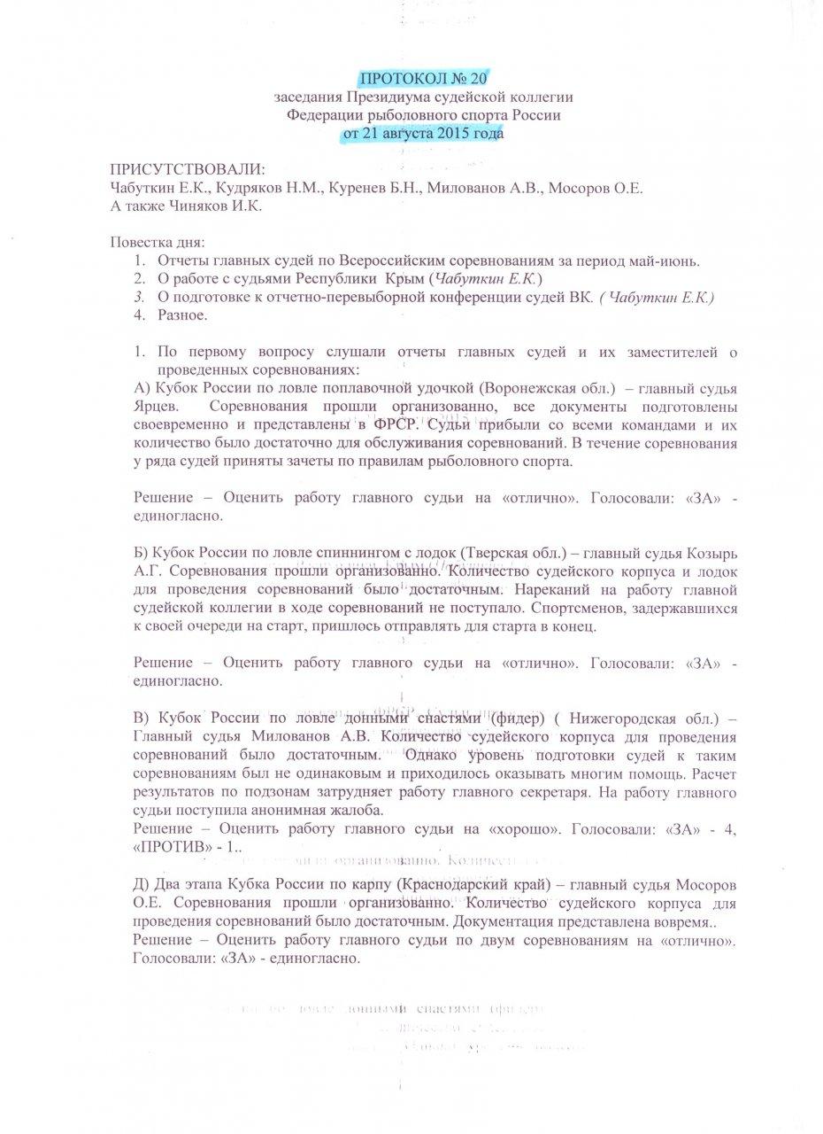 Президиум судей 21.08.15.jpg