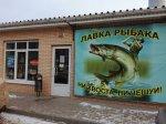 рыболовные магазины в белгороде режим работы