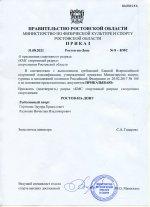 Приказ минспорта 8-КМС (Горгинян, Радченко).jpg