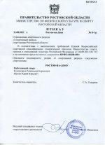 Приказ минспорта 8-1Р (Комиссаров, Юркин).jpg