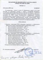 Приказ УФКС 202-пср (Чмых и др).jpg