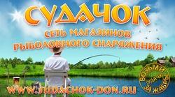 интернет магазин рыболов в новочеркасске